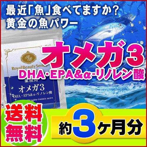 オメガ3 DHA・EPA & α-リノレン酸