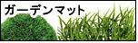 グリーンデコレーション・マット・ハーフボール・モス(苔)