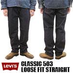Levi's リーバイス 503 リラックスストレート ジーンズ