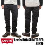 Levi'sリーバイス 508スリム ジーンズ