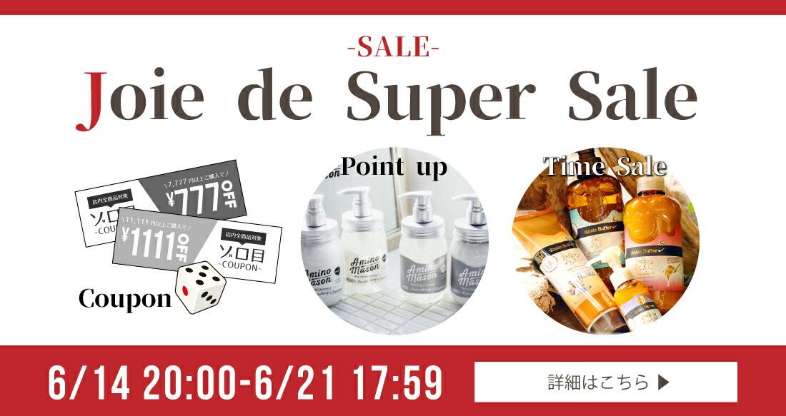 Joie de Super Sale