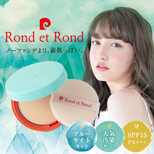 Rond et Rond カバーパウダー