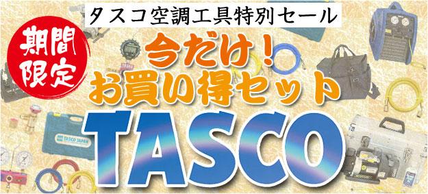 tasco_sale