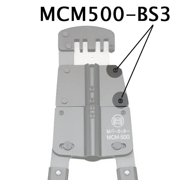 M4×10ボルト