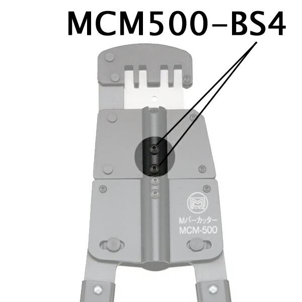 M5×6ボルトセット