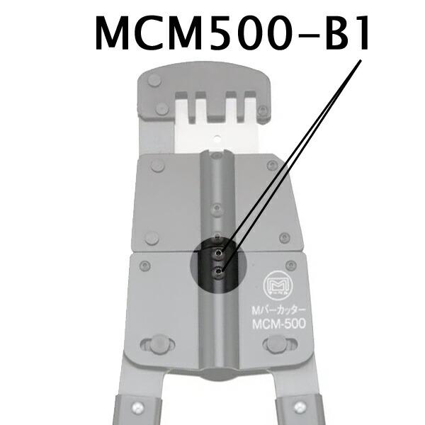 M5×6ボルト