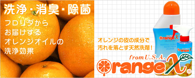 [オレンジクオリティ/orange-quality]オレンジエックス