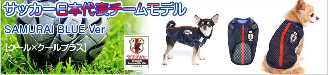 サッカー日本代表サムライブルー タンク