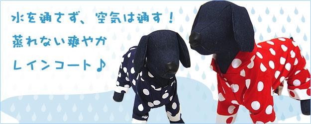[クークチュール/Coo Couture]水玉足付レインコート(蒸れない防水レインウェア)