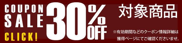 期間限定クーポン割引で30%OFFのアウトレットセール商品