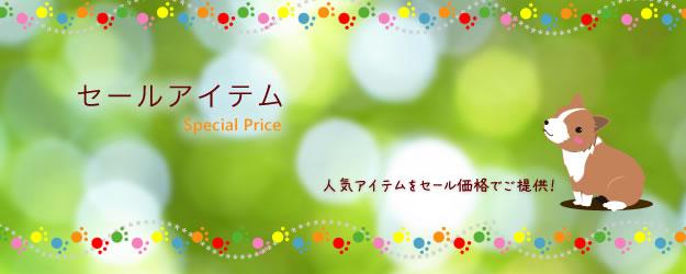 【Sale】セール商品