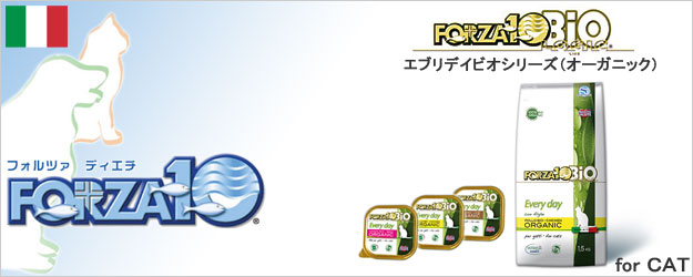 【フォルツァディエチ】エブリデイBIOキャットフード