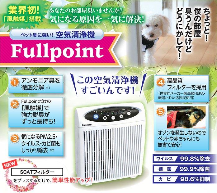 [FULLPOINT/フルポイント]空気清浄機