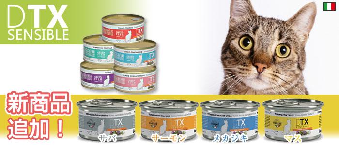【新商品追加】グリーンフィッシュ DTX センシブル キャット缶フード