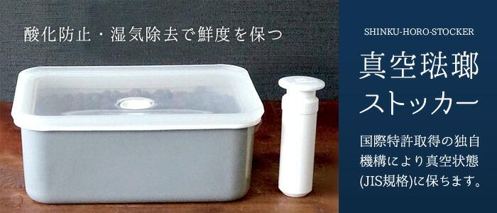 HARIO 真空琺瑯ストッカー