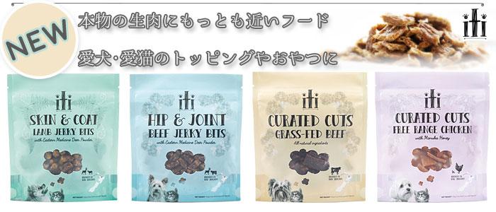 【イティ】犬猫専用ヘルスケアトリーツ