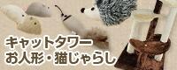 トイホリック キャットタワー・お人形・猫じゃらし