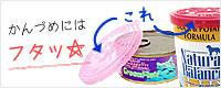 リッチェル 缶詰のフタ