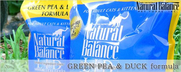 グリーンピース&ダックキャットフード 2.2ポンド/1kg