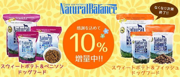 【ナチュラルバランス】10%増量