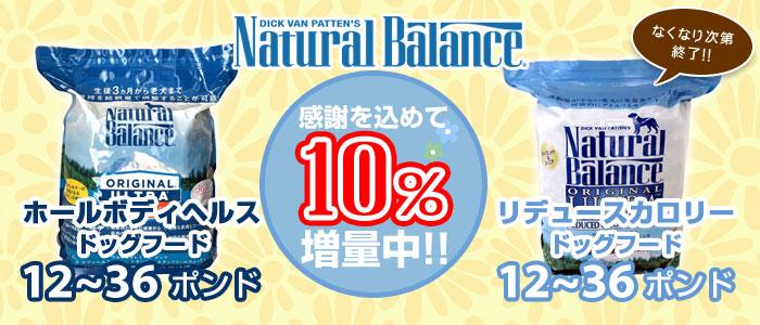 [ナチュラルバランス/Natural Balance]ウルトラプレミアム リデュースカロリーフォーミュラ ドッグフード 10%増量キャンペーン