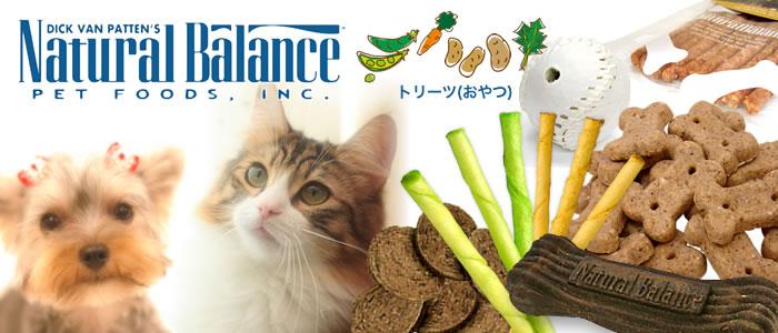 Natural Balance/ナチュラルバランス トリーツ(おやつ)