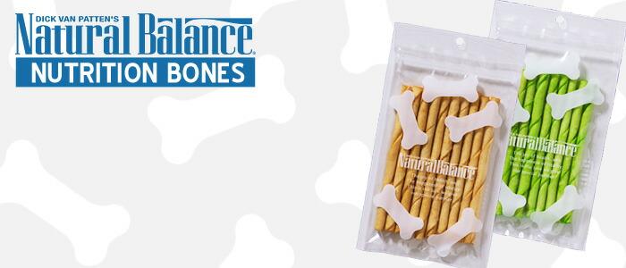 [ナチュラルバランス]ニュートリションボーン チューイングボーン グルコサミン&チーズスティック 10本入