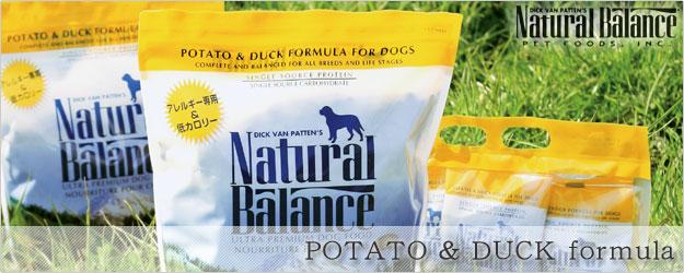 [ナチュラルバランス/Natural Balance]ウルトラプレミアム ポテト&ダックフォーミュラ ドッグフード