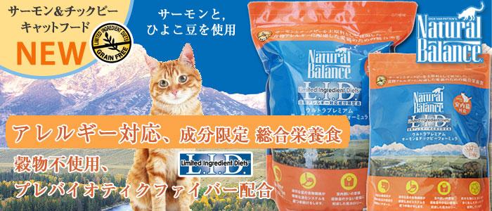【ナチュラルバランス】サーモン&チックピーフォーミュラ キャットフード