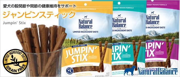 [ナチュラルバランス/Natural Balance]ジャンピンスティック ドッグトリーツ
