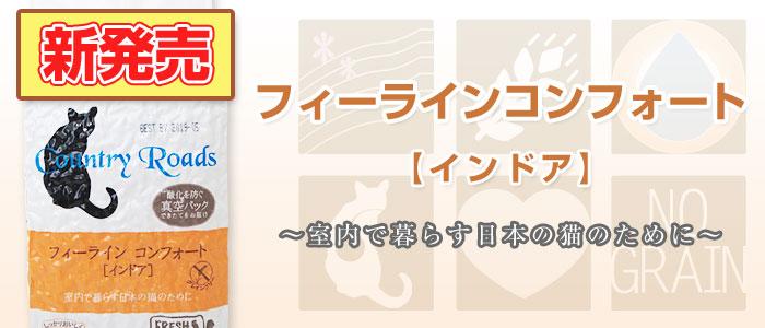 【カントリーロード】フィーラインコンフォート