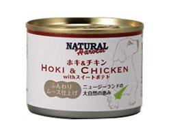 ホキ&チキン with スイートポテト