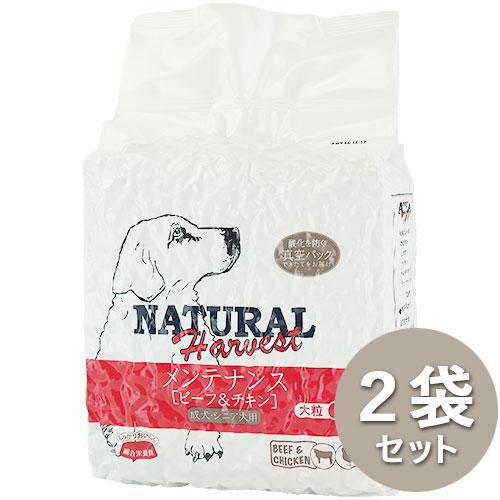 [ナチュラルハーベスト]メンテナンス ビーフ&チキン 3.1kg×2袋セット