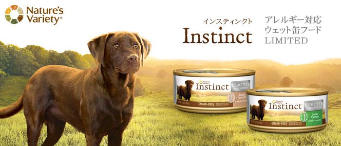 [ネイチャーズバラエティ/NATURE'S VARIETY]インスティンクト[LID]ドッグ缶フード