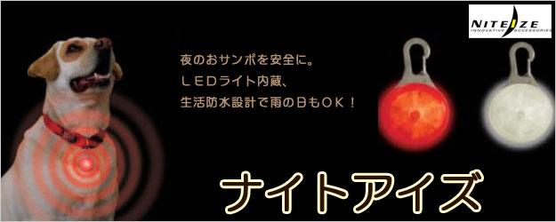 ナイトアイズ(LEDライトペンダント)