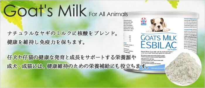 [ペットAg]ゴートミルク粉末(パウダー状ヤギミルク)