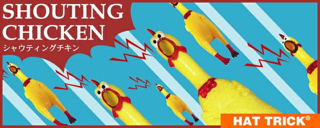 シャウティング・チキン/32cm