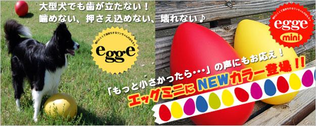 【OFT】エッグミニ
