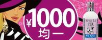 ヴィヴァ・ラ・ドッグスパ1000円セール