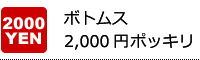 ボトムス2,000円ポッキリ