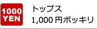 トップス1,000円ポッキリ