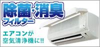 除菌・消臭フィルター:エアコン用