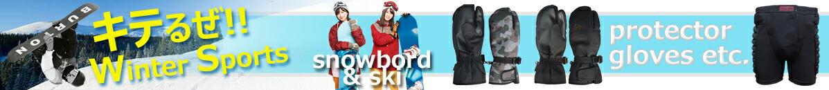 スキースノボー特集