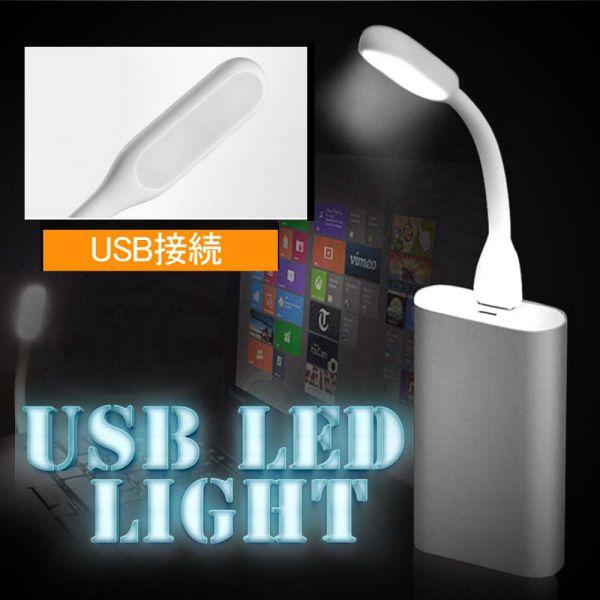 USB LEDライト(ブラック、ホワイト)バッテリー、パソコンなどにUSB接続。読書やパソコンご利用時におすすめ、インテリアライトにも! 送料無料
