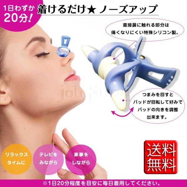 ノーズアップ 着けるだけ 鼻を高くするための矯正クリップ 鼻高々ノーズアップ 美鼻 矯正 プチ整形 (ブルー)(フリーサイズ) 送料無料 500円ぽっきり!