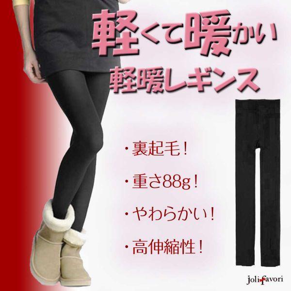 【送料無料】500円ポッキリ 軽くて暖かい!!女性だけでなく、男性のズボンの下にもおススメ♪ 軽暖レギンス(フリーサイズ)(ブラック)