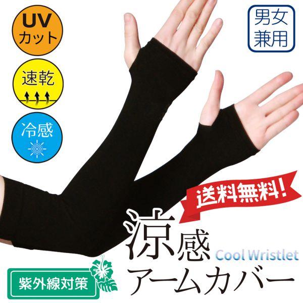 涼感UVカットアームカバー 紫外線対策 99%カット! 紫外線ダメージからお肌をガード! 500円ポッキリ! 送料無料