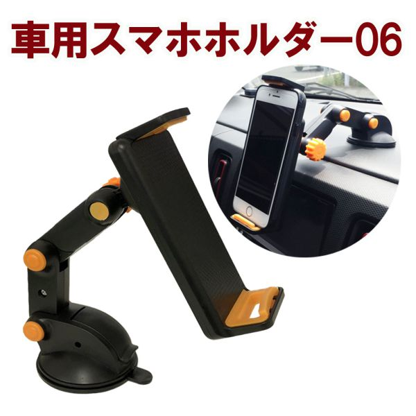 車用スマホホルダー タブレットホルダー 吸盤 車載 スマホ スマートフォン 固定 スタンド 360度回転可能 角度調整可能 送料無料