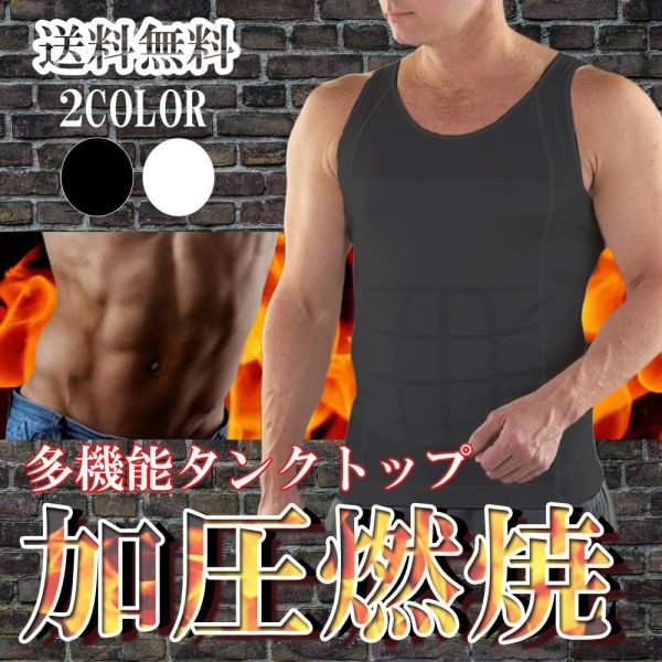 【送料無料】 1000円ポッキリ! 男性用 加圧シャツ タンクトップ型 送料無料 加圧インナー ダイエット 加圧トレーニング