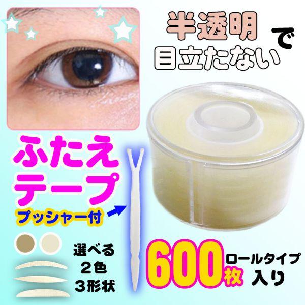 二重まぶたテープ (600本入り)ふたえ 目 コスメ 化粧 眼 パッチリ 大容量 使い捨て 送料無料 500円ポッキリ!